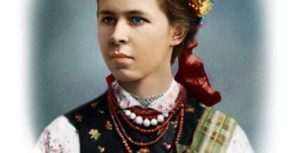 150 років з дня народження Лесі Українки