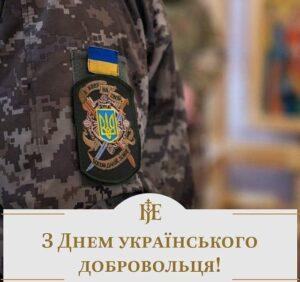 День українського добровольця