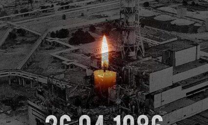 Чорнобиль…