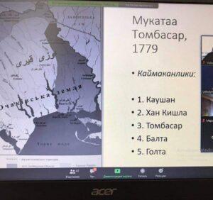 Онлайн-лекція про Ханську Україну