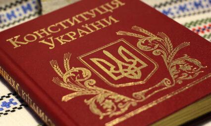 Лекція: «На шляху до ідеальної Конституції»