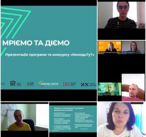 """Презентація програми """"Мріємо та діємо"""" (Онлайн)"""