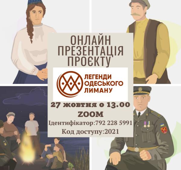 """Онлайн презентація проєкту """"Легенди одеського лиману"""" (Анонс)"""